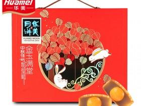华美月饼丨金玉满堂840g礼盒丨月饼礼盒 郑州华美月饼厂家直销