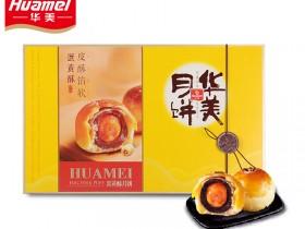 华美480g台式蛋黄酥铁盒装 郑州华美月饼团购