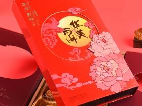华美月饼 720g华月吉祥月饼礼盒 河南华美月饼厂家直销