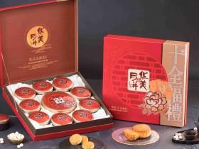 华美月饼,十全福礼月饼礼盒 950g高档礼盒,郑州华美月饼总代理