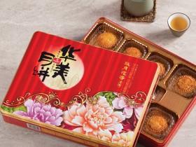 华美月饼 520g秋月花香月饼礼盒 河南华美月饼团购总代理