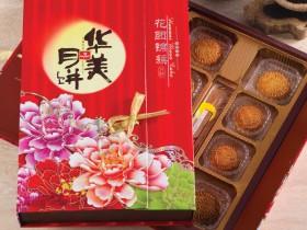 华美 500g花团锦簇月饼礼盒 河南华美月饼厂家办事处