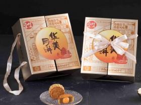 华美 620g时尚品味月饼礼盒 郑州华美月饼团购总经销