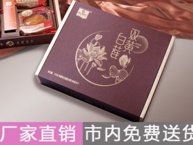 华美 720g至尊双黄月饼礼盒 郑州华美月饼批发团购