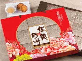 华美月饼680g 金秋送福月饼礼盒 郑州华美月饼批发办事处