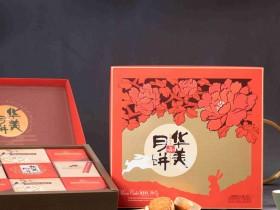 华美月饼礼盒  790g福贵佳礼月饼礼盒 郑州华美月饼厂家批发