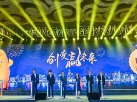 创变赢未来 华美月饼2019年营销峰会召开