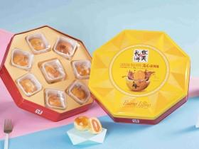 华美480g 流心蛋黄酥礼盒,时尚蛋黄酥月饼礼盒,河南华美月饼厂家