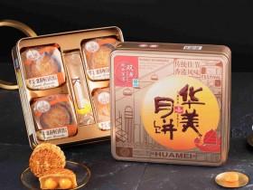 华美月饼 720g时尚双蛋黄莲蓉月饼礼盒,铁盒装双黄白莲蓉月饼,郑州华美月饼厂家总代理